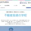 【東京都内・定期開催】無料で受けられる不動産投資セミナー一覧
