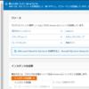 AWS認定学習記録-EC2-ユーザーデータの活用