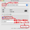 【Raspberry Pi】Raspberry PiのSDカードバックアップ方法