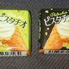 チロルチョコ ピスタチオ!コンビニのローソン限定発売のチョコ菓子