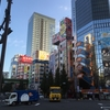 東京旅行:3日目