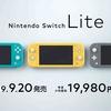 【任天堂】Nintendo Switch Liteを発表!2019年9月20日に発売!価格は19,980円!より小型、軽量化に!