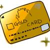 楽天ゴールドカードを検討する①