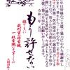 【170】「北陵クリニック事件」発生20年、守大助さん50歳を迎えて