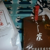 竹村玉翠園本舗さんのお茶