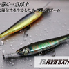 【ジャッカル】全魚種対応新機軸ハードベイト「ライザーベイト007R」通販予約開始!