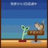 40度!  (2009/3/21(土) 午前 0:34)