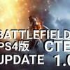 PS4版  BF1 CTE アップデート 1.04
