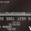 人生初プラチナカードを申し込みから発行理由まで♪SUMI TRUST CLUBプラチナカードを紹介します♪٩(●˙˙●)۶