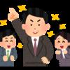 結局上司に好かれれば会社で成功する!?上司に気に入られる部下の特徴