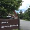群馬県嬬恋村、無印良品カンパーニャ嬬恋キャンプ場行ってきました!