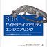良いSRE(Site Reliability Engineer)、悪いSRE