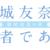 アニメ『結城友奈は勇者である(2期) -鷲尾須美の章-』3話ネタバレ感想!