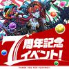 【パズドラ】7周年を迎えたパズドラ!ヘラ・エキドナ・エンシェントの復活!!!