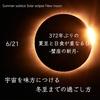 372年ぶりの夏至と日食が重なる日☆宇宙を味方につける【冬至】までの過ごし方