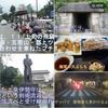 近場でチョイト歴史探訪と秋の果物を仕入れに埼玉ランチツー 🍇
