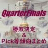 Worlds2019 QuarterFinals 勝敗&チャンピオン傾向