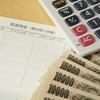 あなたの行動を時給ベースで見直すことで、貯金を増やすことができます!