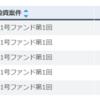 OwnersBook配当・SAMURAIから償還(2019.1)