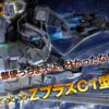 【機動戦士ガンダム】追加機体はZプラスC1型【バトルオペレーション2】