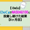 【iDeCo】iDeCoでNASDAQ100に投資し続けた結果【6ヶ月目】