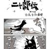 まんが『ニャ郎伝』第十七話