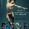 『ダンサー、セルゲイ・ポルーニン 世界一優雅な野獣』Bunkamura ル・シネマ