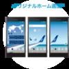 空陸ANAマイラーとしてはANA Phoneを持つべきなのか
