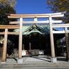 古事記の神様と神社・東京編(4)