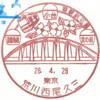 【風景印】荒川西尾久三郵便局