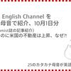 高橋ダン English Channel (エコノミスト誌)コロナ禍なのに米国の不動産は上昇、なぜ?! (10月1日)