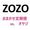 【ZOZO おまかせ定期便】ゾゾるオヤジの利用体験記:申込編