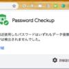 Googleのパスワードチェックアップ