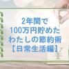 2年間で100万円貯めた、わたしの節約術【日常生活編】