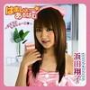 第6.5回 浜田翔子「はましょー☆あるばむ~お手当てしましょーこ~」