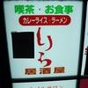 喫茶りら/北海道札幌市