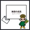 """モリノサカナ """"ボクへの手紙"""" #316 無限の成長"""