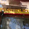 🍝TASHIR pizza@armenia《けろりすたん帰省旅》🍝