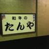 1本5,000円!那覇の「和牛のたんや」は最高レベルの高額たん串