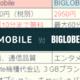 【BIGLOBE SIM】ワイモバイルから乗り換えを本気で考えてみた【エンタメフリー】