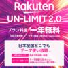 楽天モバイル Rakuten UN-LIMITを知らない人は大損をしている!?
