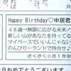 ☆☆ 中居 正広 様 お誕生日おめでとうございます ☆☆