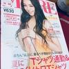安室奈美恵、引退前の雑誌ジャックが止まらない!安室費が急上昇中