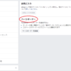 Facebookページで個人名を表示させない(非公開)にする!