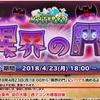 【イベント情報】異界の門、迷宮の門