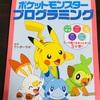 【書籍】ポケモンと一緒に考える力をつける。ポケットモンスタープログラミング学習ドリルが面白い