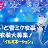 SNOW MIKU 2021 の雪ミク&ラビット・ユキネ衣装が決定。WEB投票により杏夏蜜柑さんの作品に決定。メインビジュアルはnecömiさん担当と公表