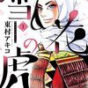 雪花の虎[東村アキコ]姫武将だったかも虎千代の話。