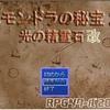 【ゲーム】エモンドラの秘宝2