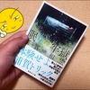 『こわれもの』~浦賀和宏はもっと売れても良い作家だと思ってる